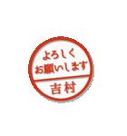 大人のはんこ(吉村さん用)(個別スタンプ:7)