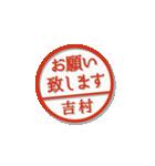 大人のはんこ(吉村さん用)(個別スタンプ:8)