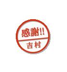 大人のはんこ(吉村さん用)(個別スタンプ:9)