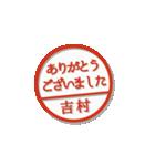 大人のはんこ(吉村さん用)(個別スタンプ:11)