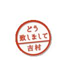 大人のはんこ(吉村さん用)(個別スタンプ:12)