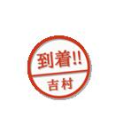 大人のはんこ(吉村さん用)(個別スタンプ:13)