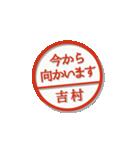 大人のはんこ(吉村さん用)(個別スタンプ:15)