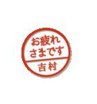 大人のはんこ(吉村さん用)(個別スタンプ:17)