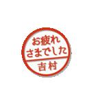 大人のはんこ(吉村さん用)(個別スタンプ:18)