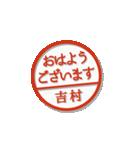 大人のはんこ(吉村さん用)(個別スタンプ:19)