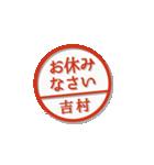 大人のはんこ(吉村さん用)(個別スタンプ:20)