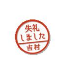 大人のはんこ(吉村さん用)(個別スタンプ:22)