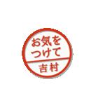 大人のはんこ(吉村さん用)(個別スタンプ:24)