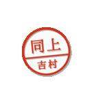 大人のはんこ(吉村さん用)(個別スタンプ:26)