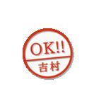 大人のはんこ(吉村さん用)(個別スタンプ:27)