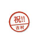 大人のはんこ(吉村さん用)(個別スタンプ:30)