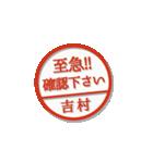 大人のはんこ(吉村さん用)(個別スタンプ:33)
