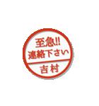 大人のはんこ(吉村さん用)(個別スタンプ:34)