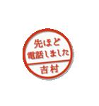大人のはんこ(吉村さん用)(個別スタンプ:35)