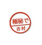 大人のはんこ(吉村さん用)(個別スタンプ:38)