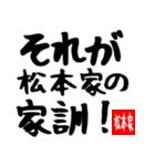 松本家専用スタンプ(個別スタンプ:02)