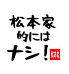 松本家専用スタンプ(個別スタンプ:04)