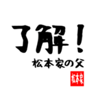 松本家専用スタンプ(個別スタンプ:05)