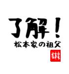 松本家専用スタンプ(個別スタンプ:09)
