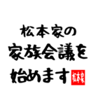 松本家専用スタンプ(個別スタンプ:29)