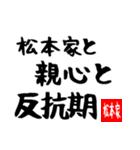 松本家専用スタンプ(個別スタンプ:36)