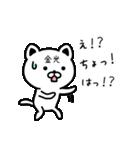 金光さん専用面白可愛い名前スタンプ(個別スタンプ:02)