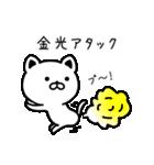金光さん専用面白可愛い名前スタンプ(個別スタンプ:03)