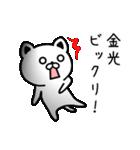 金光さん専用面白可愛い名前スタンプ(個別スタンプ:06)