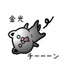 金光さん専用面白可愛い名前スタンプ(個別スタンプ:07)