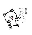 金光さん専用面白可愛い名前スタンプ(個別スタンプ:08)