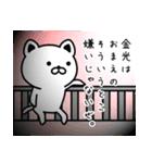 金光さん専用面白可愛い名前スタンプ(個別スタンプ:10)