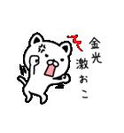 金光さん専用面白可愛い名前スタンプ(個別スタンプ:11)
