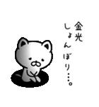 金光さん専用面白可愛い名前スタンプ(個別スタンプ:12)