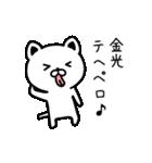金光さん専用面白可愛い名前スタンプ(個別スタンプ:15)
