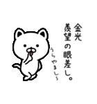 金光さん専用面白可愛い名前スタンプ(個別スタンプ:16)