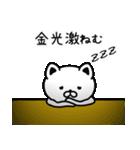 金光さん専用面白可愛い名前スタンプ(個別スタンプ:17)