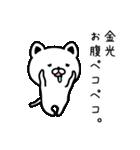 金光さん専用面白可愛い名前スタンプ(個別スタンプ:20)