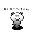 金光さん専用面白可愛い名前スタンプ(個別スタンプ:23)