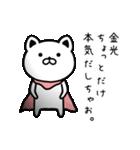 金光さん専用面白可愛い名前スタンプ(個別スタンプ:25)