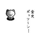 金光さん専用面白可愛い名前スタンプ(個別スタンプ:26)