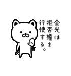 金光さん専用面白可愛い名前スタンプ(個別スタンプ:35)