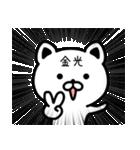 金光さん専用面白可愛い名前スタンプ(個別スタンプ:38)