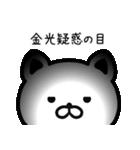 金光さん専用面白可愛い名前スタンプ(個別スタンプ:39)