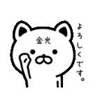 金光さん専用面白可愛い名前スタンプ(個別スタンプ:40)