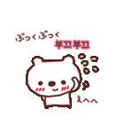★☆★は・ん・ぐ・る・2★☆★(個別スタンプ:24)