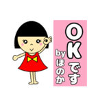 名前スタンプ♡【ほのか】(個別スタンプ:2)