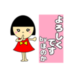 名前スタンプ♡【ほのか】(個別スタンプ:5)