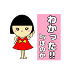 名前スタンプ♡【ほのか】(個別スタンプ:12)