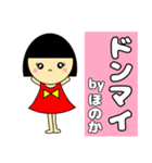 名前スタンプ♡【ほのか】(個別スタンプ:20)